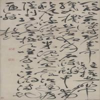 唐代书画家草书杜甫秋与八手诗之一