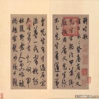 唐代书画家杜甫醉时歌手抄本册页图片