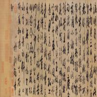 唐代著名书法家杜牧张好好诗贴并序