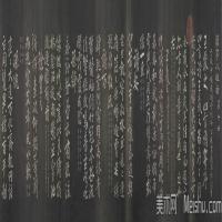 唐代著名书法家柳公权书法作品
