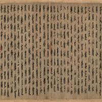 唐朝著名书法家欧阳询行书千字文纸本B版