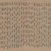 唐朝著名书法家欧阳询行书千字文纸本A版