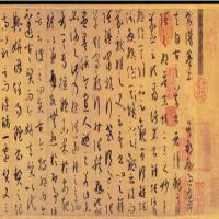 唐代书法家孙过庭书谱纸本草书千字文