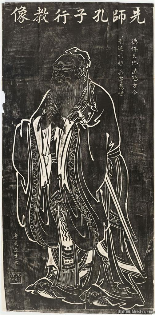 唐代著名画家吴道子 美术网 中国美术网络生态服务系统 中国美术网Meishu.com