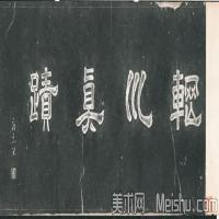 唐朝著名画家王维辋川图拓本长卷
