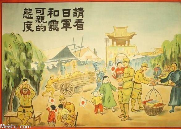 抗战时期日伪的宣传海报, 敢问! 汉奸们还可以再不要脸吗?