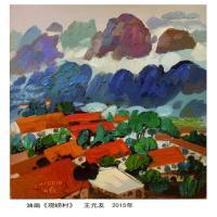 王元友油画作品(2)/青岛壁画协会主席