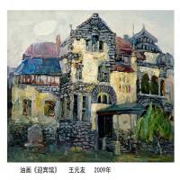 王元友油画作品(1)/青岛壁画协会主席