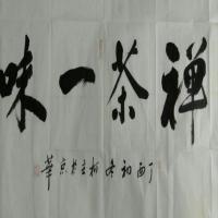艺术家佘柯立书法作品集(1)