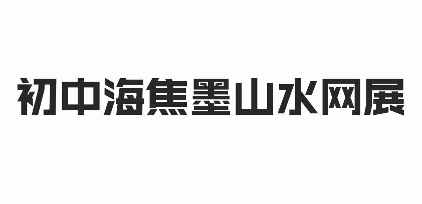 初中海焦墨山水画展