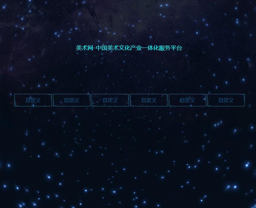 016导航站点-HTML5