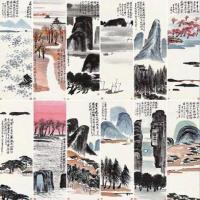齐白石《山水十二条屏》9.315亿元拍卖成交 成全球最贵中国艺术品