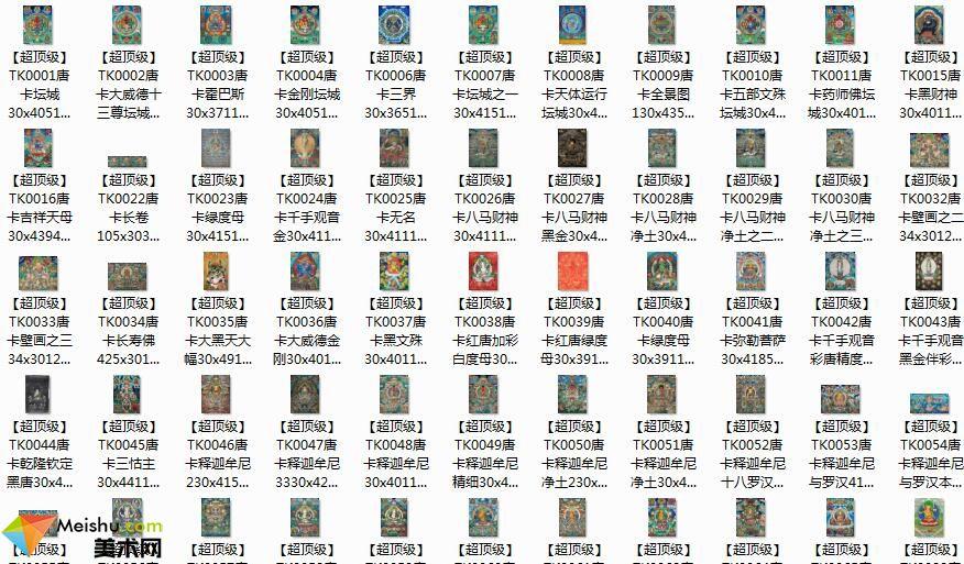 美术网FX108-现代唐卡图片库下载-千手观音曼陀罗坛城八马财神绿度母白度母霍巴斯图片资源库(413张)188MB