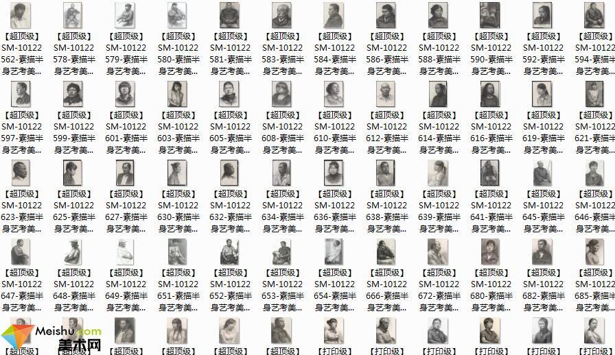 美术网FX67-美术高考网-优秀素描半身像试卷下载(手机平板浏览版)(235张)-美考图库类-152MB