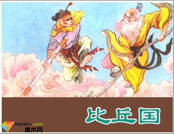 美术网FX013-3四大名著连环画-水浒传_36册--288MB