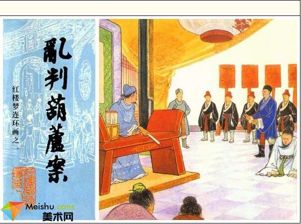 美术网FX013-2四大名著连环画-《红楼梦》全19册-113MB