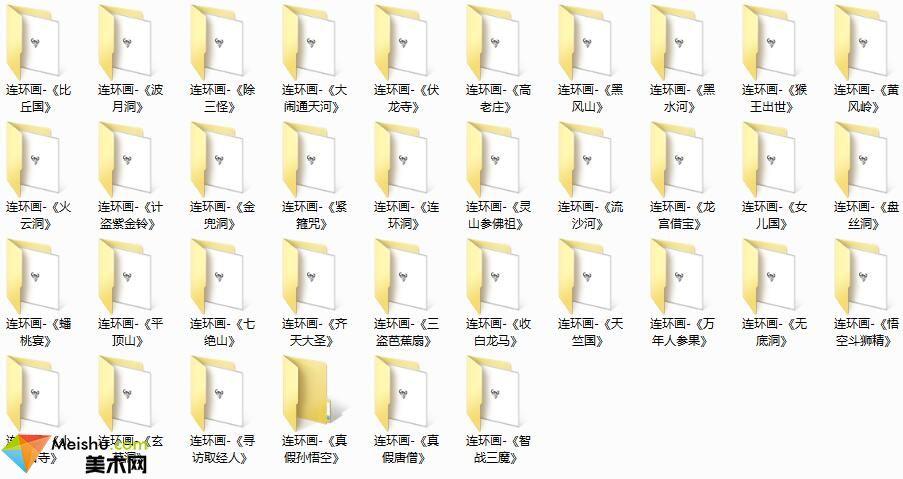 美术网FX013-4四大名著连环画-西游记36册-143MB
