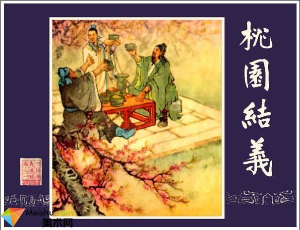 美术网FX013-1四大名著连环画:三国演义_60册-427MB