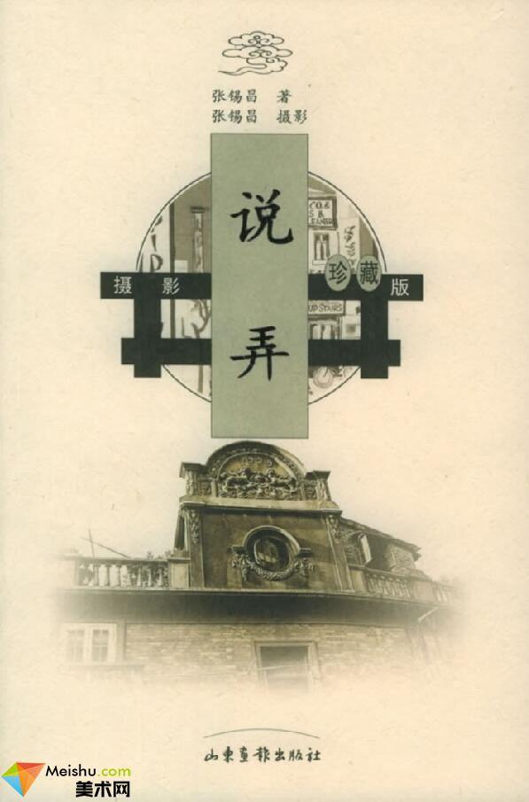美术网FX005古建筑文化图说PSF类5本-214MB