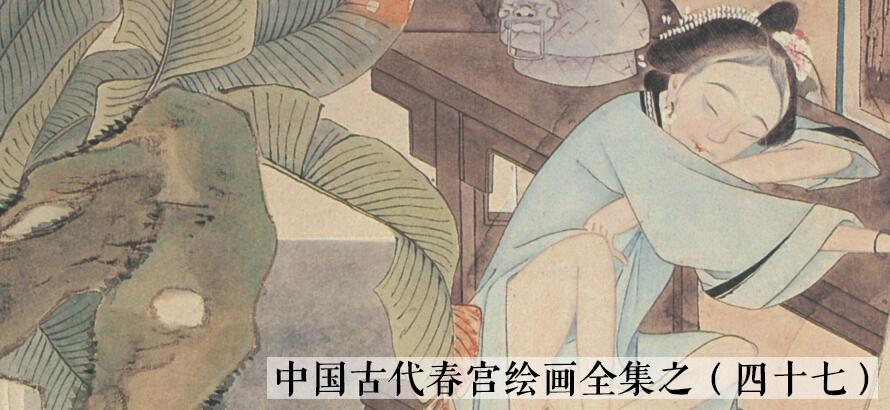 中国古代春宫绘画全集之四十七