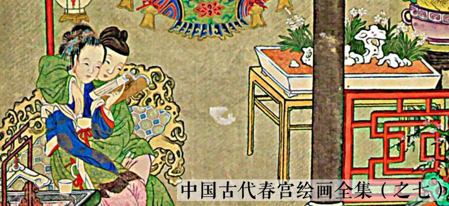 春宫画的艺术价值