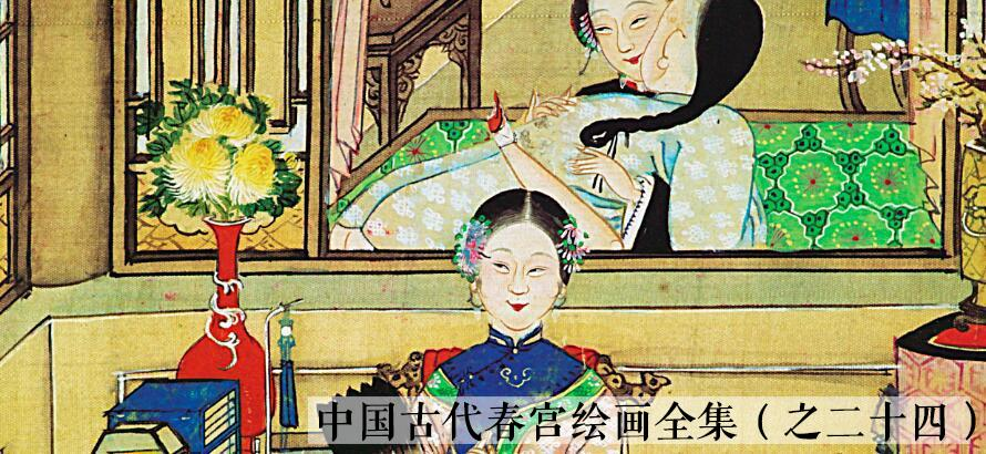 中国古代春宫绘画全集之二十四