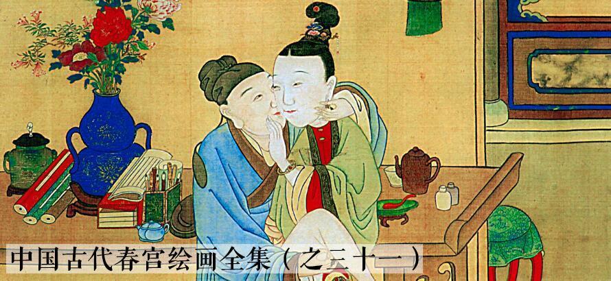 中国古代春宫绘画全集之三十一