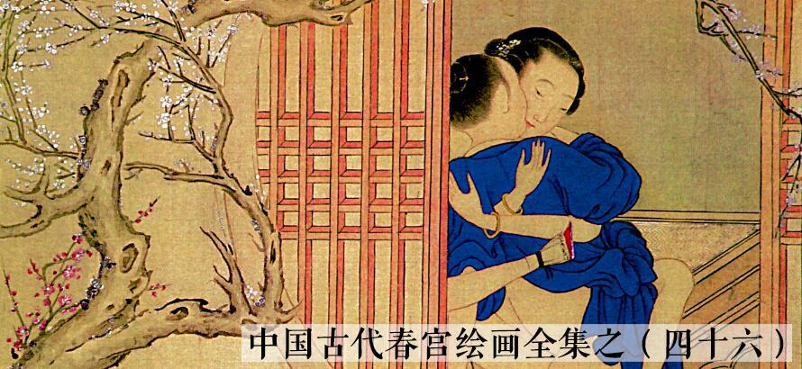 中国古代春宫绘画全集之四十六