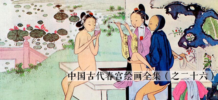 中国古代春宫绘画全集之二十六