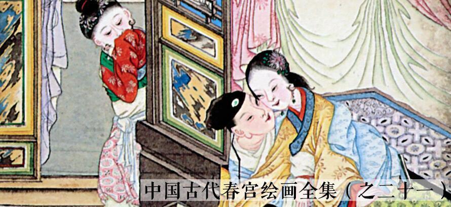 中国古代春宫绘画全集之二十一