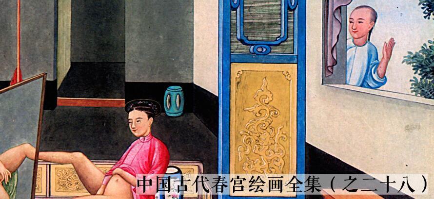 中国古代春宫绘画全集之二十八