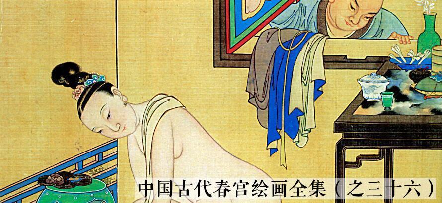 中国古代春宫绘画全集之三十六