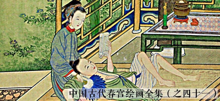 中国古代春宫绘画全集之四十一
