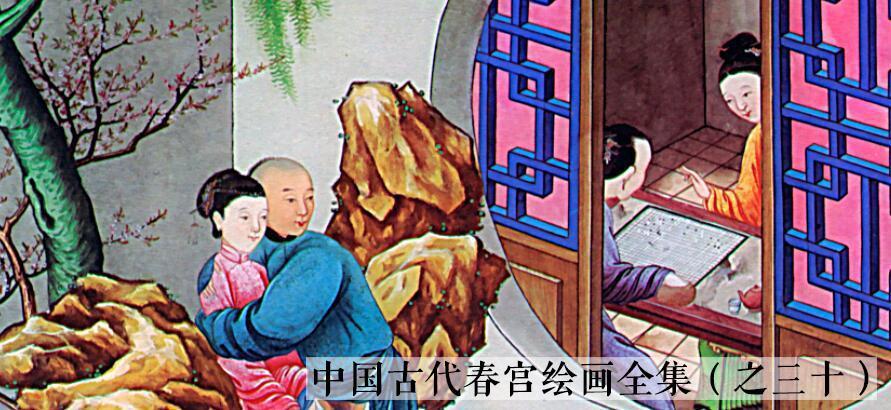 中国古代春宫绘画全集之三十