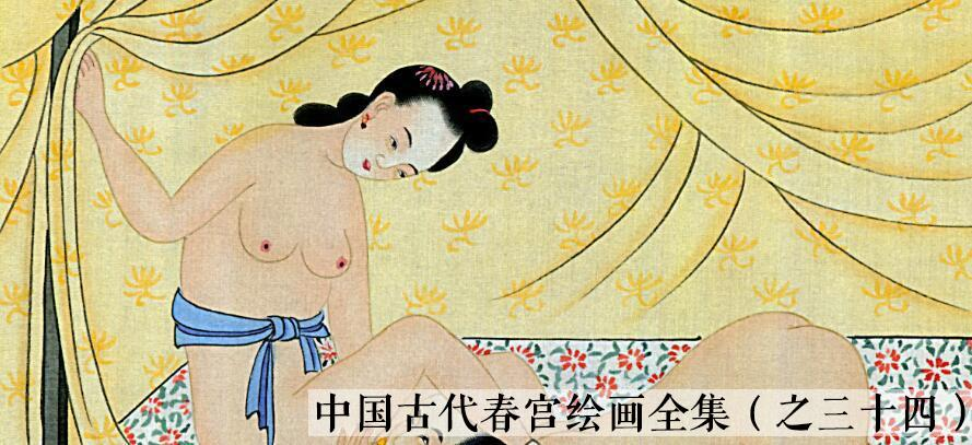 中国古代春宫绘画全集之三十四