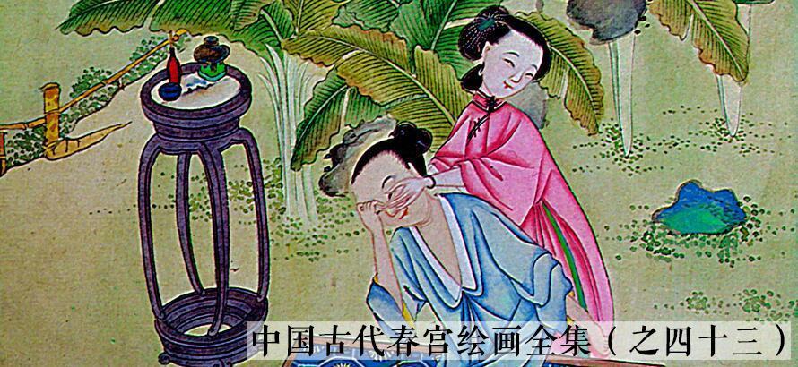 中国古代春宫绘画全集之四十三