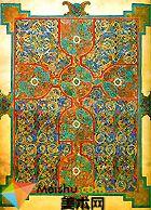 中世纪初期-中世纪美术史(2)