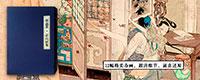 首页赞助商2-美术网胡也佛春宫绘画图册