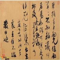 书法技法-米芾书法技法汇总