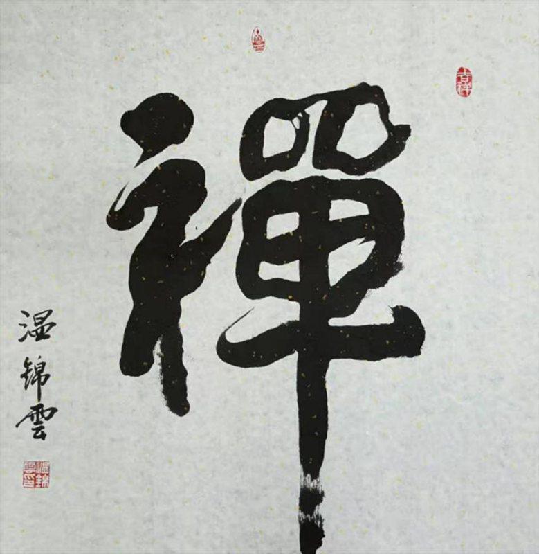 温锦云4.jpg