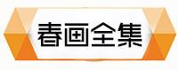 首页赞助商2-春画全集中国古代春宫绘画全集