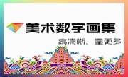 名家大师电子画集-名画库-美术网-中国艺术网-把美术馆带回家系列油画高清图库油画高清图片高清油画大图下载网站