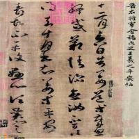 学习书法为啥要由唐入晋?