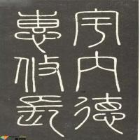 写好铁线篆的几个方法