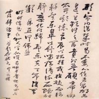名家经典:黄宾虹行草书3幅