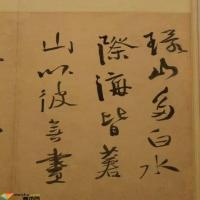 徐渭书法观:高书不入俗眼,入俗眼者必非高书!