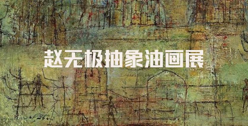 赵无极抽象油画展(三)