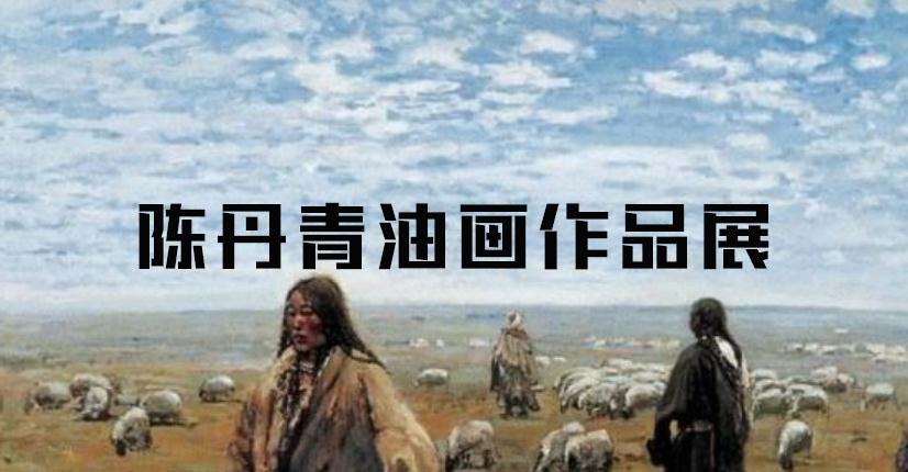 陈丹青油画作品展