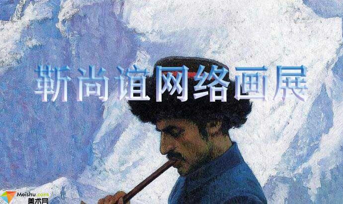 靳尚谊网络画展