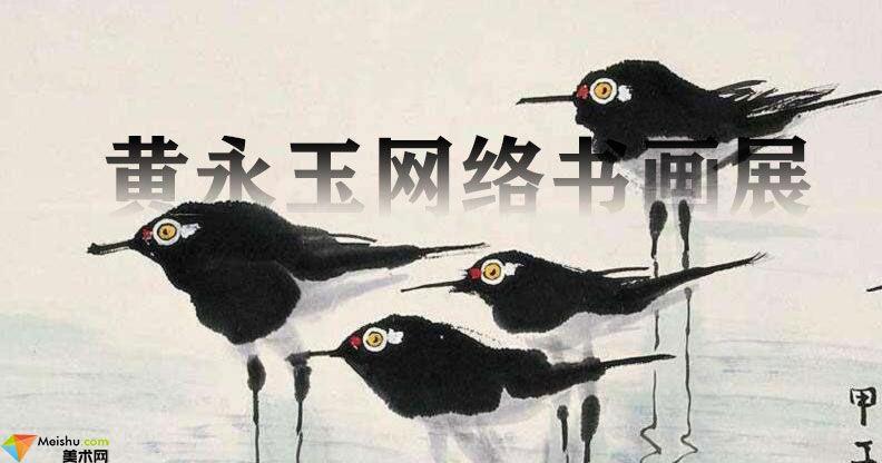 黄永玉网络书画展